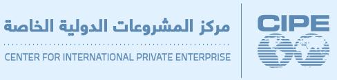 مركز مشروعات الدولية الخاصة CIPE